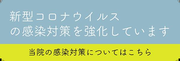 【バナー】新型コロナウイルス感染対策について