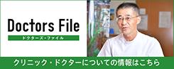 【バナー】ドクターズファイル