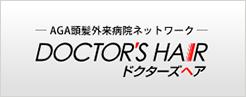 【バナー】ドクターズヘア―