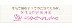 【バナー】ドクターズヘア―レディース
