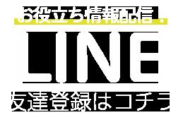 【バナー】Line